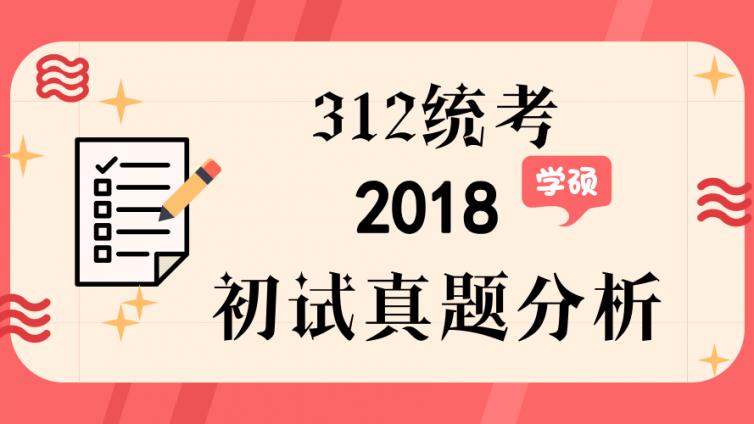 2018心理學考研312學碩統考初試真題分析