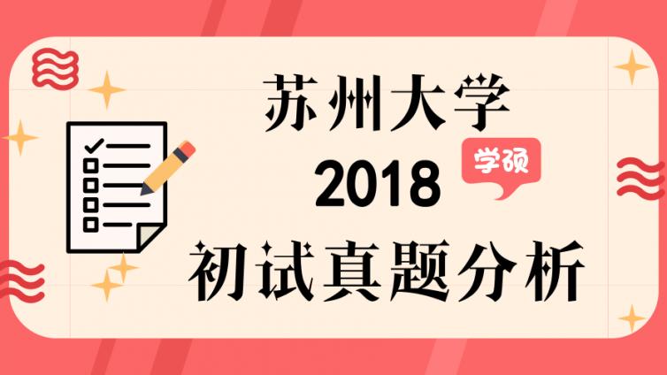蘇州大學2018心理學考研(學碩)初試真題分析