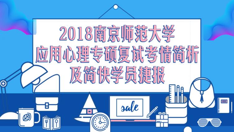 2018南京師范大學應用心理專碩復試考情簡析及簡快學員捷報