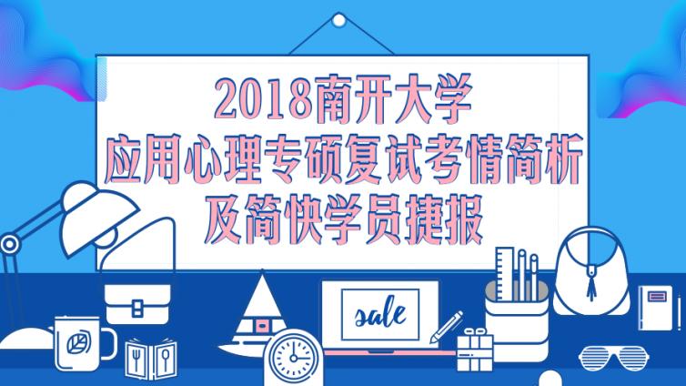 2018南开大学应用心理专硕复试考情简析及简快学员捷报
