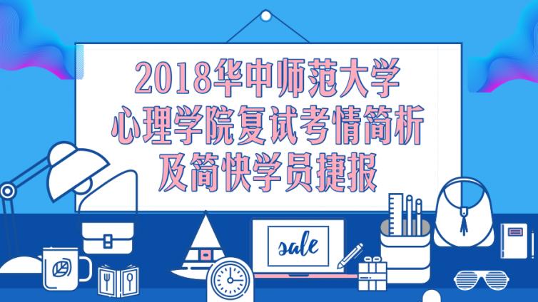 2018華中師范大學心理學院復試考情簡析及簡快學員捷報