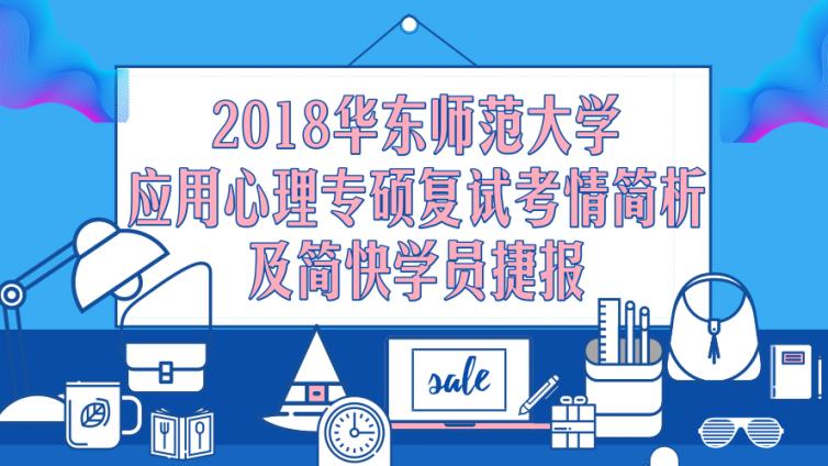 2018华东师范大学应用心理专硕复试考情简析及简快学员捷报