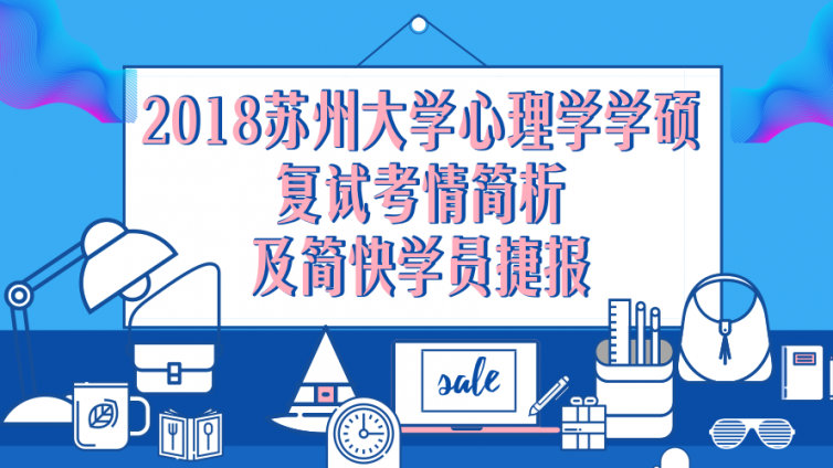 2018苏州大学心理学学硕复试考情简析及简快学员捷报