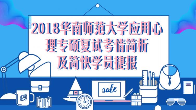 2018華南師范大學應用心理專碩復試考情簡析及簡快學員捷報