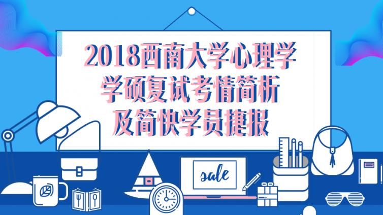 2018西南大学心理学学硕复试考情简析及简快学员捷报