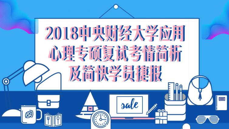 2018中央财经大学应用心理专硕复试考情简析及简快学员捷报