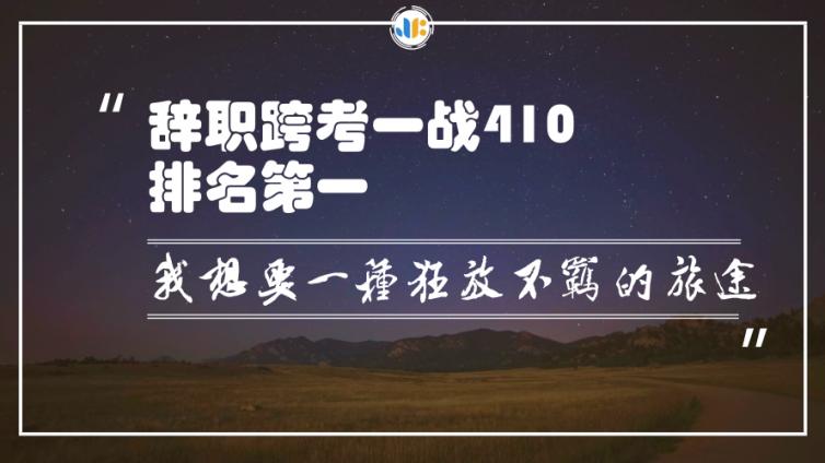 2018華南師范大學應用心理專碩辭職跨考一戰學姐410分高分經驗分享