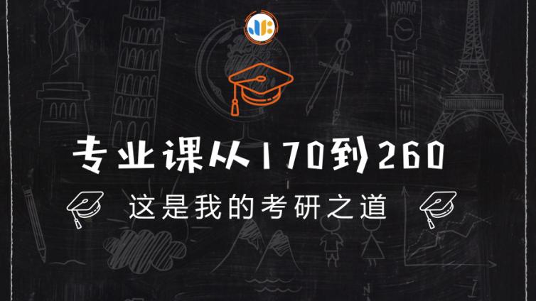 2018上海師范大學應用心理專碩二戰學員386分高分經驗分享