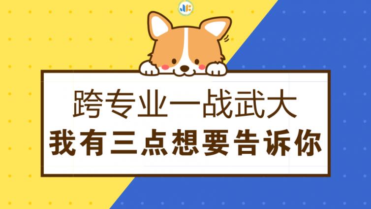 2018武漢大學心理學學碩一戰跨考學員備考經驗分享