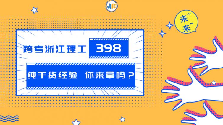 2018浙江理工大學應用心理專碩跨考學員398分高分經驗分享