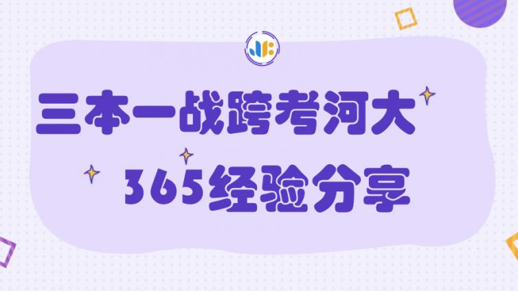 2018河南大學應用心理專碩三本一戰跨考學員備考經驗分享