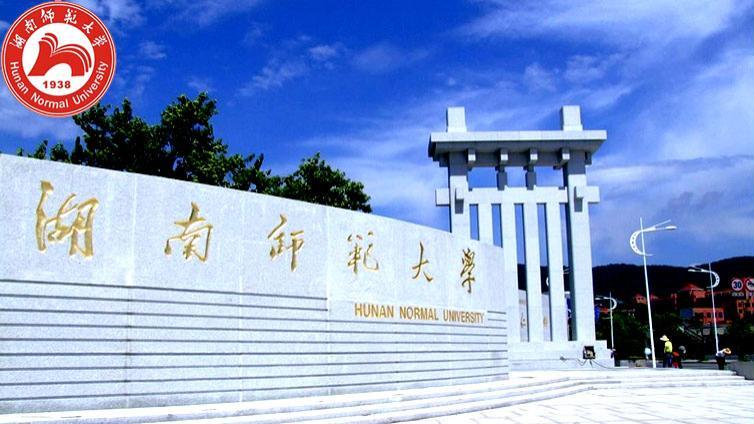 湖南师范大学心理学(学硕)考研初试参考书单
