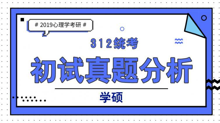 2019心理學考研312學碩統考初試真題分析