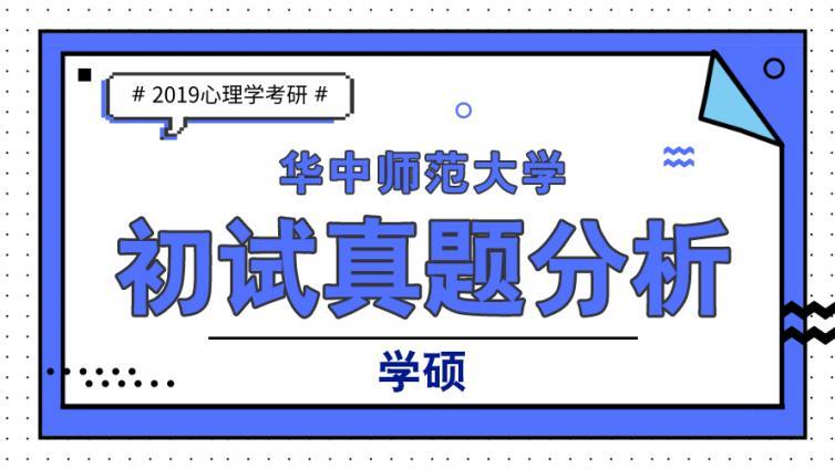 華中師范大學2019心理學考研(學碩)初試真題分析