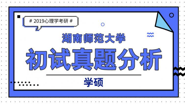湖南師范大學2019心理學考研(學碩)初試真題分析