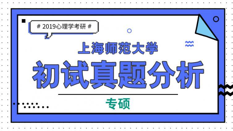 上海師范大學2019心理學考研(專碩)初試真題分析