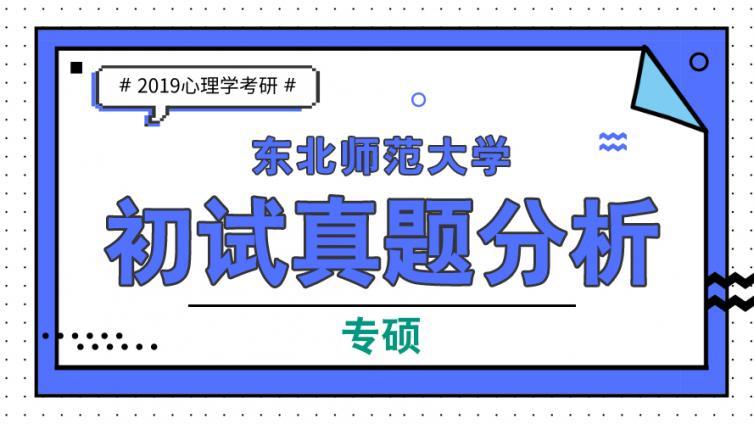 東北師范大學2019心理學考研(專碩)初試真題分析