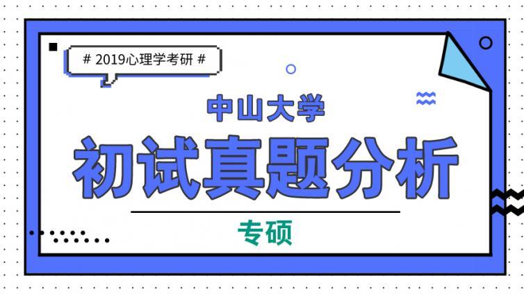 中山大學2019心理學考研(專碩)初試真題分析