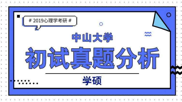 中山大學2019心理學考研(學碩)初試真題分析