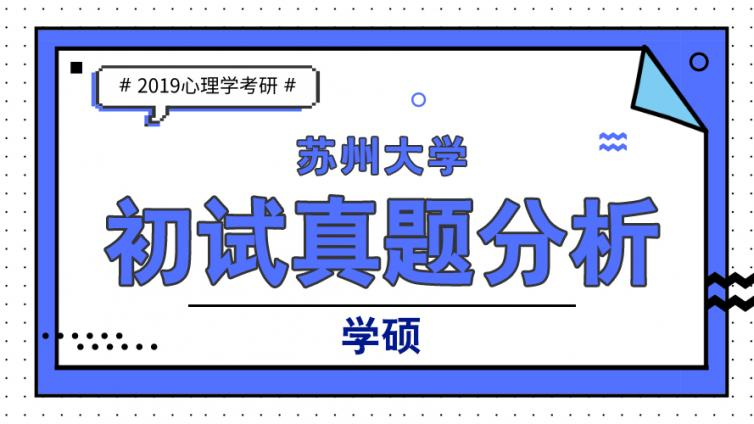 蘇州大學2019心理學考研(學碩)初試真題分析