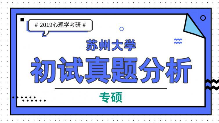 蘇州大學2019心理學考研(專碩)初試真題分析