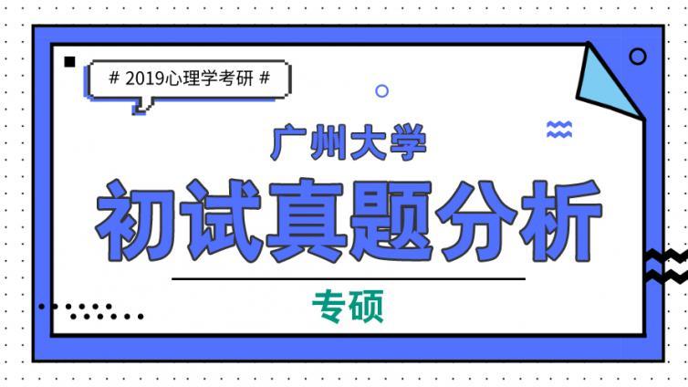 廣州大學2019心理學考研(專碩)初試真題分析