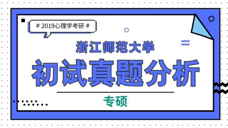 浙江师范大学2019心理学考研(专硕)初试真题分析