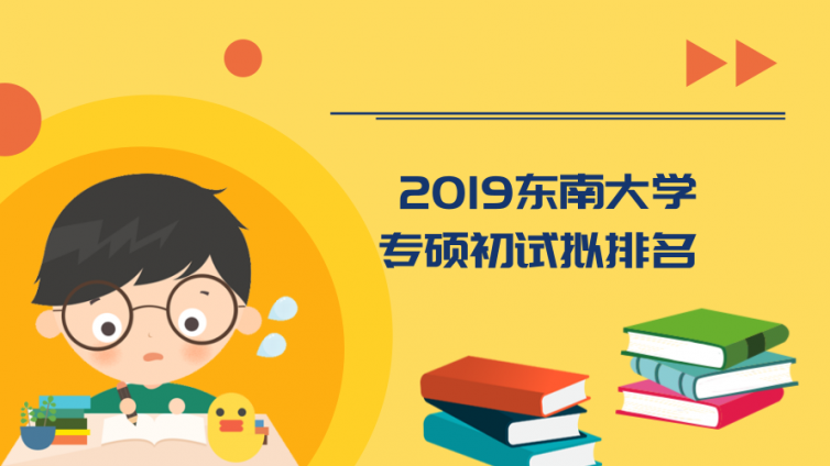 心理学考研 2019东南大学专硕初试拟排名