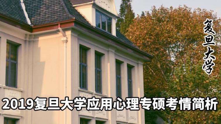 2019复旦大学应用心理专硕考情简析及简快学员捷报