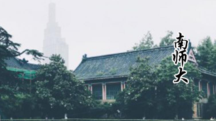 2019南京師范大學應用心理專碩考情簡析及簡快學員捷報