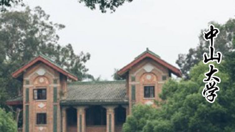 2019中山大學應用心理專碩考情簡析及簡快學員捷報