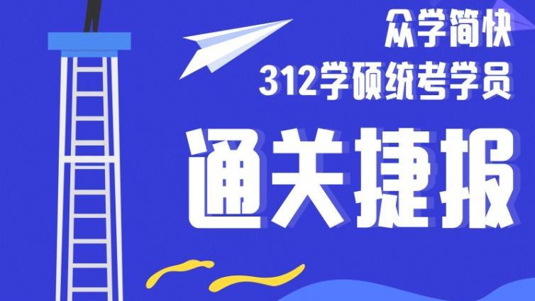 2019学硕312统考简快学员通关捷报