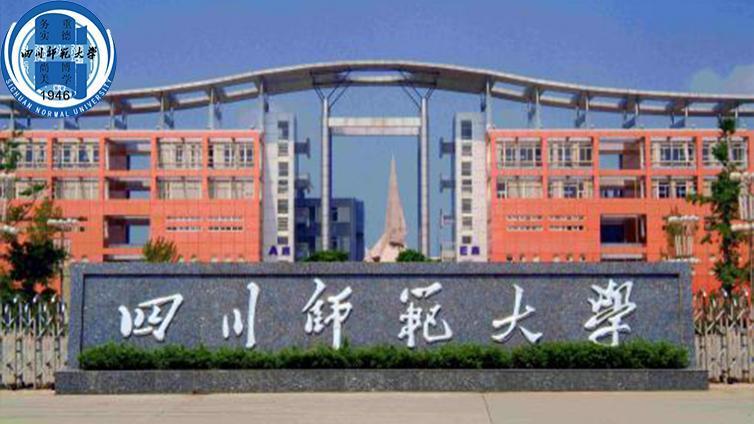 2020年四川师范大学应用心理专硕招生情况简析