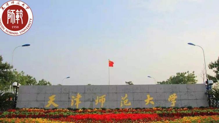 2020年天津师范大学应用心理专硕招生情况简析