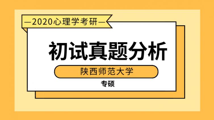 陕西师范大学2020心理学考研(专硕)初试真题分析