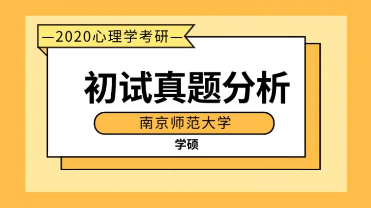 南京师范大学2020心理学考研(学硕)初试真题分析