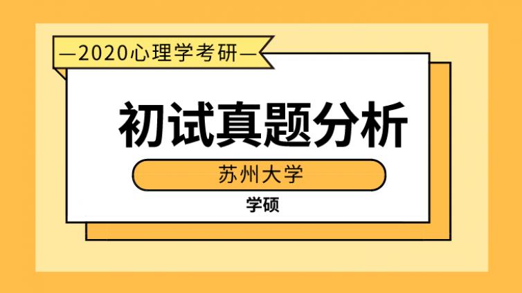 苏州大学2020心理学考研(学硕)初试真题分析