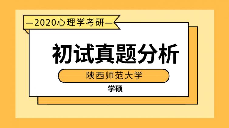 陕西师范大学2020心理学考研(学硕)初试真题分析