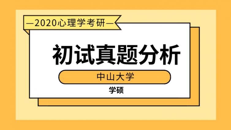 中山大学2020心理学考研(学硕)初试真题分析