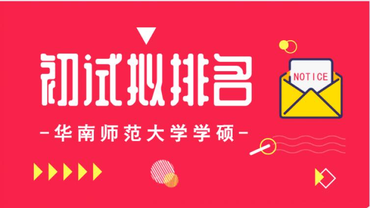 心理学考研 2020华南师范大学学硕初试拟排名