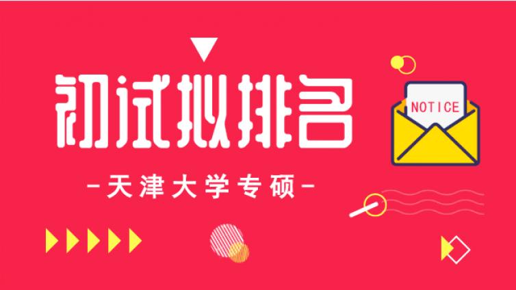 心理学考研 2020天津大学专硕初试拟排名
