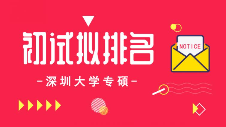 心理学考研 2020深圳大学专硕初试拟排名