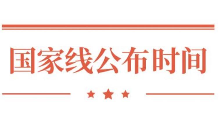 研招网官宣,2020年研考国家分数线预计4月中旬左右公布!!!