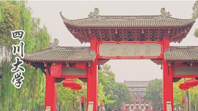 2020四川大学应用心理专硕考情分析及简快学员捷报