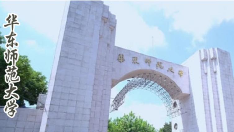 2020华东师范大学应用心理专硕考情简析及简快学员捷报