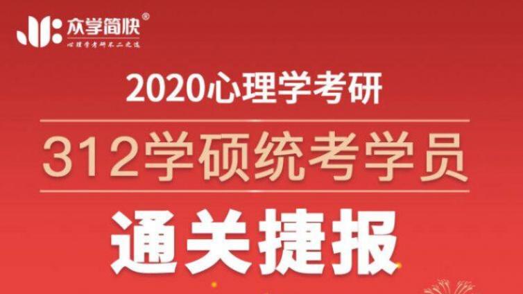 2020学硕312统考简快学员通关捷报