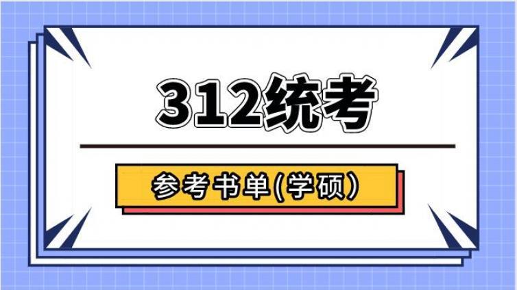 312学硕统考心理学考研初试参考书单