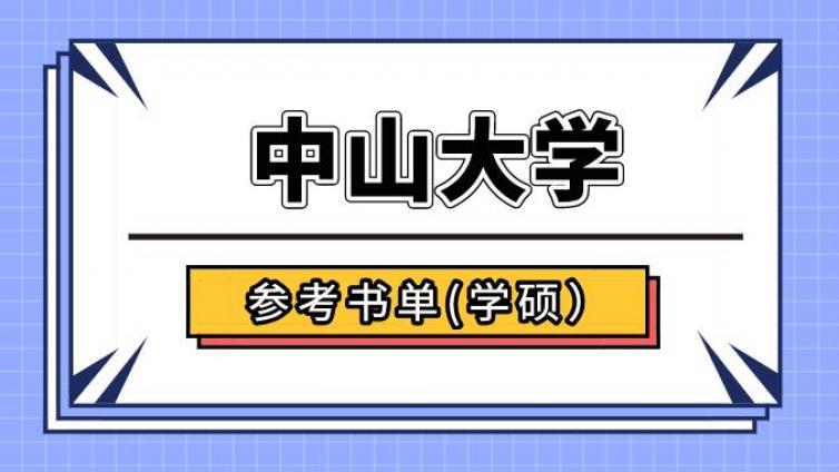 中山大学心理学(学硕)考研初试参考书单
