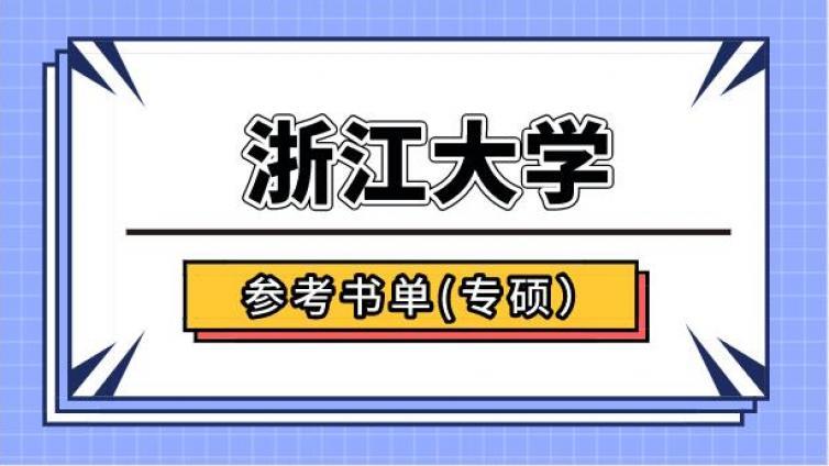 浙江大学应用心理(专硕)考研初试参考书单