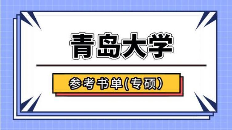 青岛大学应用心理(专硕)考研初试参考书单